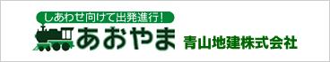 青山地建株式会社