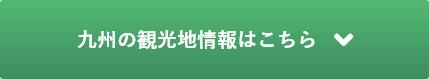 九州の観光地情報はこちら