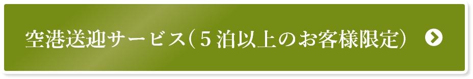 空港送迎サービス(5泊以上のお客様限定)
